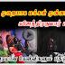 மக்கள் முன்னால் கேள்விகளுக்கு பதிலளிக்கிறார் கஜேந்திரகுமார்(காணொளி)