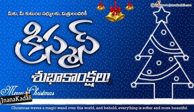 Telugu Christmas Online Greetings, Telugu Christmas Inspirational Quotes on Bible, Telugu Christmas Free Greetings