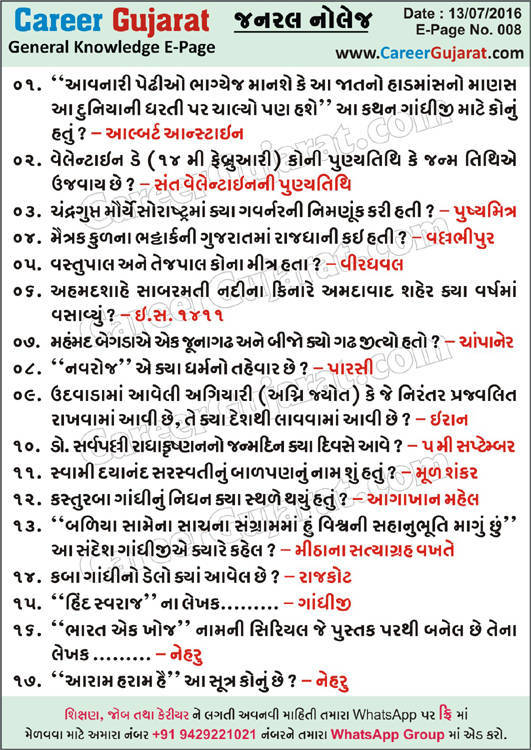 Career Gujarat General Knowledge Page - Dt. 13/07/2016