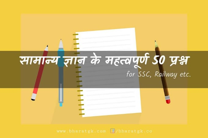 GK in Hindi - Political Science GK : 50 Most Important Question Part - 03