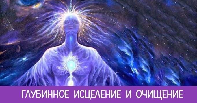 Исцеление самопознанием
