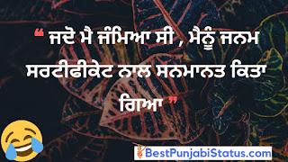Funny Punjabi Status