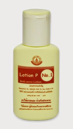 แป้งน้ำศิริราช Lotion P No.1