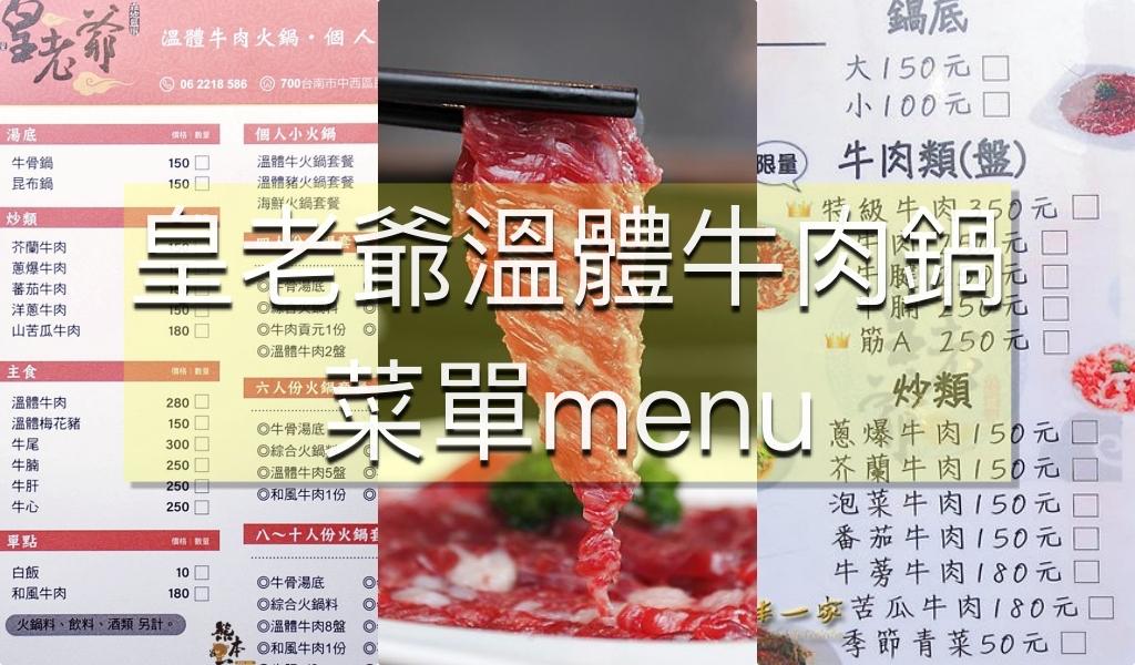 皇老爺溫體牛肉鍋菜單menu|放大清晰版詳細分類資訊
