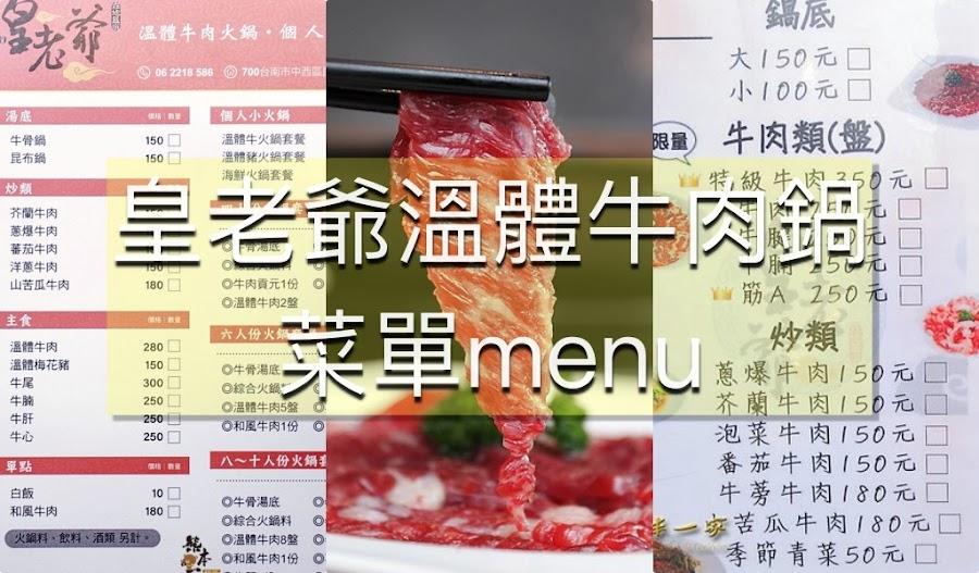 皇老爺溫體牛肉鍋菜單menu放大清晰版詳細分類資訊