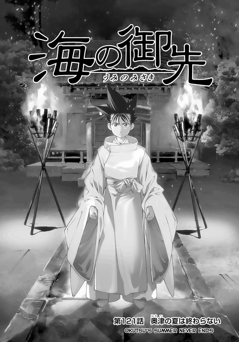 Komik umi no misaki 121 - chapter 121 122 Indonesia umi no misaki 121 - chapter 121 Terbaru 4|Baca Manga Komik Indonesia