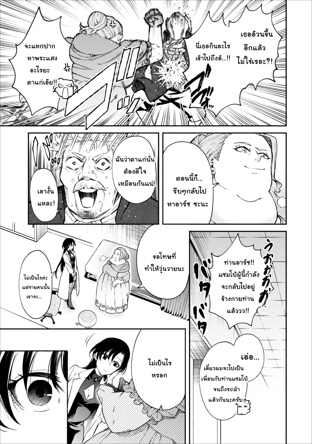 อ่านการ์ตูน Maousama Retry! ตอนที่ 14 หน้าที่ 13