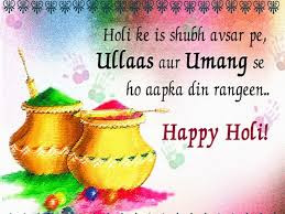 holi-quotes-in-english-with-pictures-2