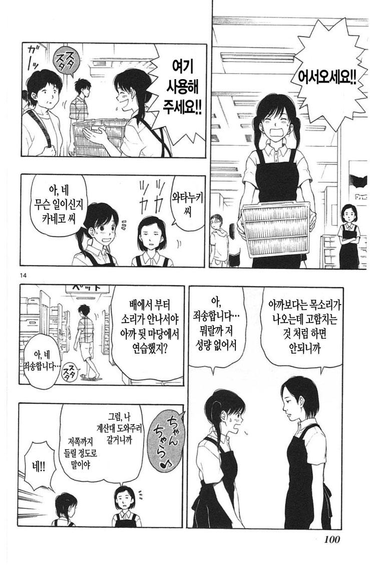 유가미 군에게는 친구가 없다 14화의 13번째 이미지, 표시되지않는다면 오류제보부탁드려요!
