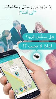 أفضل تطبيق لتعقب ومعرفة الموقع الجغرافي لأي شخص