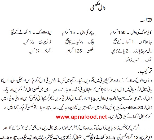 Dal Makhani Recipe In Urdu | Apna Food