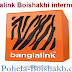 Banglalink Boishakhi internet offer 2016 - Bangla  Noboborsho Bonus