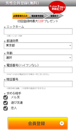 ハッピーメールのプロフィール基本設定