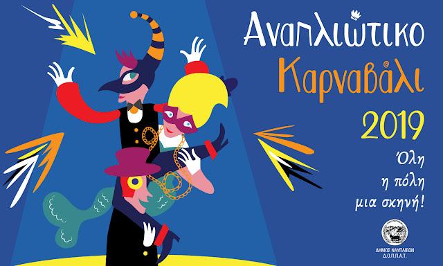 24 εκδηλώσεις για μικρούς και μεγάλους από σήμερα μέχρι και την Καθαρά Δευτέρα στο Δήμο Ναυπλιέων