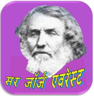 सर जॉर्ज एवरेस्ट की जीवनी | Biography of Sir George Everest