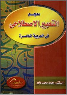 تحميل معجم التعبير الاصطلاحي في العربية المعاصرة - محمد محمد داود