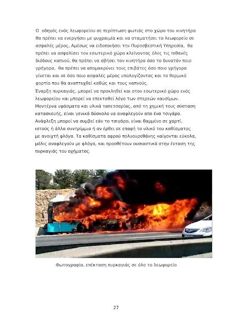 «Εκδήλωση πυρκαγιάς σε μέσο μαζικής μεταφοράς και μέθοδοι αποτροπής» 1ekdilosi fotias MMM 27