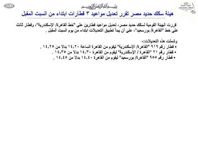 مواعيد قطارات القاهرة الاسكندرية بورسعيد 4 يونيو 2016
