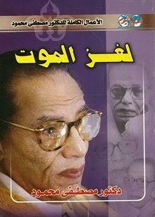 كتاب لغز الموت pdf د.مصطفى محمود