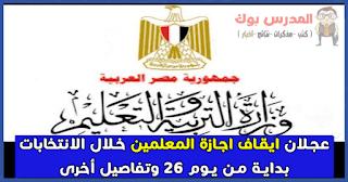 عجلان ايقاف اجازة المعلمين خلال الأنتخابات بداية من يوم 26