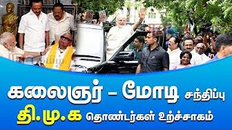 Karunanithy & Modi Santhipu | TN Politics