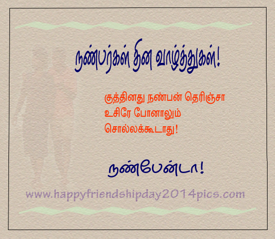 Funny Friendship Day Quotes: Funny Friendship Quotes In Tamil. QuotesGram