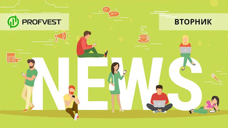Новости от 15.10.19
