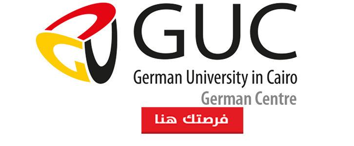 وظائف خالية بالجامعة الألمانية بالقاهرة 2018