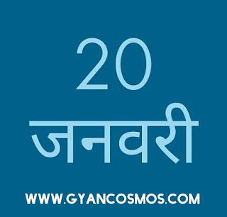 20 जनवरी का इतिहास 20 January History in Hindi