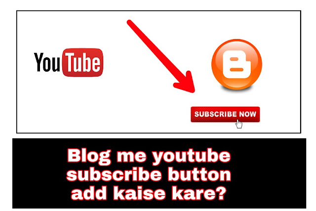 Blog me youtube subscribe button kaise add kare