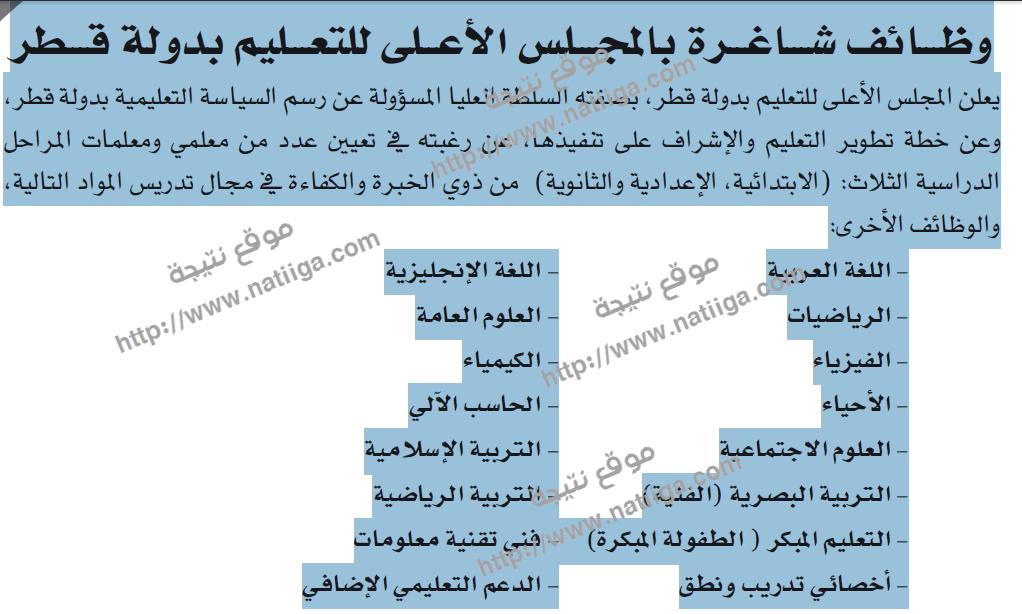 المجلس الاعلى للتعليم قطر 2017-2018 التقديم فى وظائف المعلمين جميع التخصصات