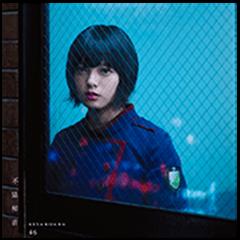 Keyakizaka46 Music Stickers