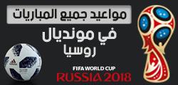 جدول مباريات كأس العالم روسيا 2018