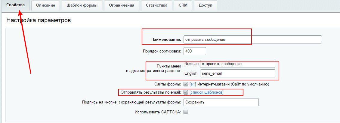 Битрикс формы отправка по email скачать издательская система crm