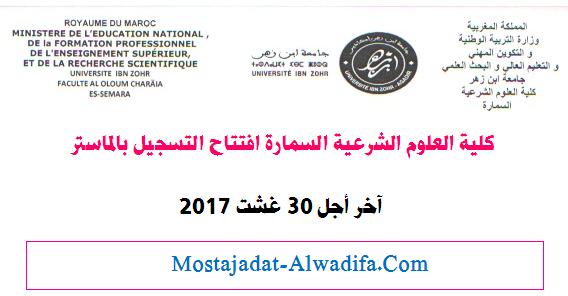 كلية العلوم الشرعية السمارة افتتاح التسجيل بالماستر آخر أجل 30 غشت 2017