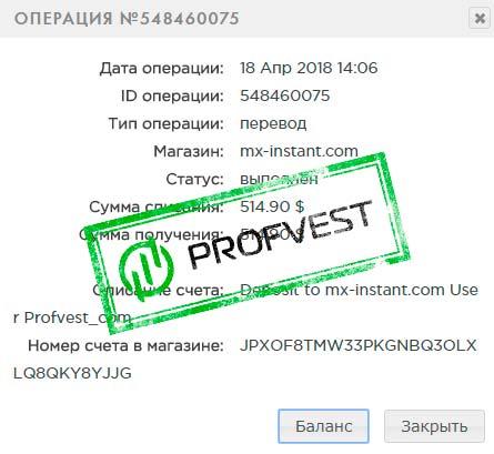 Депозит в Mx-Instant