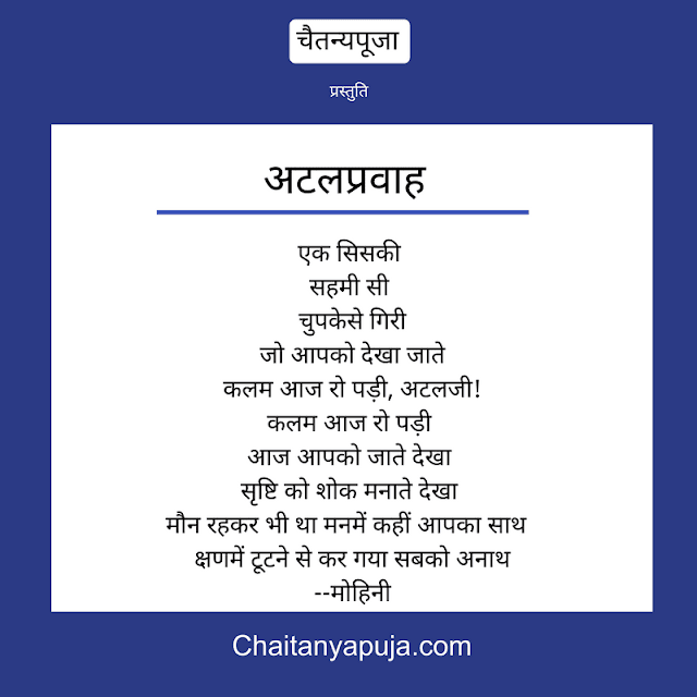 'AtalPravah' Hindi Kavya Text Image
