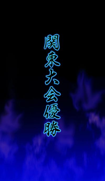 Kanto Tournament Championship