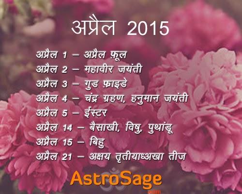 April mahine ko kare plan is calendar ke dwara.