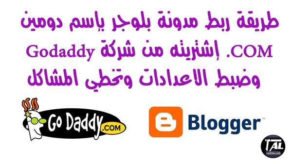 طريقة ربط مدونة بلوجر ب إسم دومين com إشتريته من شركة Godaddy وضبط الاعدادات وتخطي المشاكل