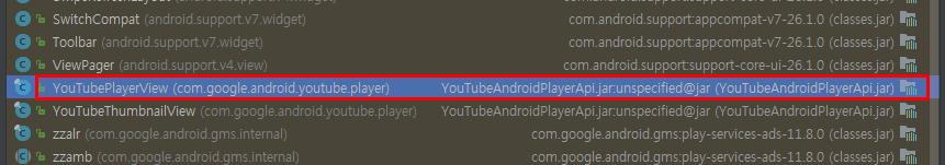 Android Studio 유투브 API 연동