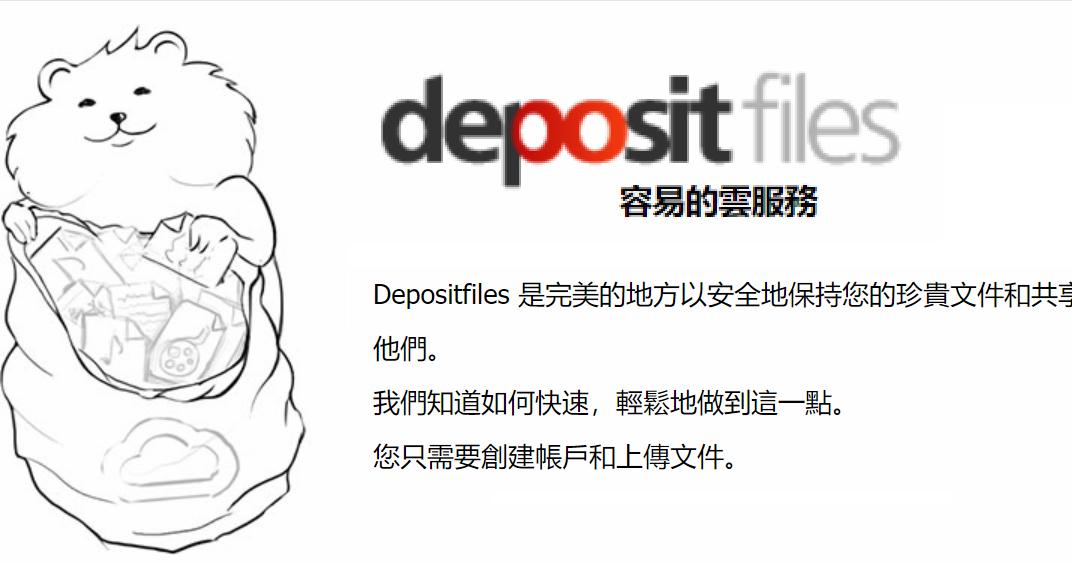 如何下載 Depositfiles?檔案下載教學&儲存空間說明 - 逍遙の窩