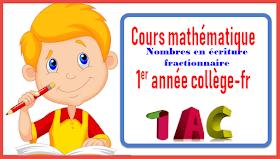 math inter Nombres en écriture fractionnaire 1AC -collège cours2 smestre1 اولى اعدادي مسار دولي خيار فرنسية دروس رياضيات