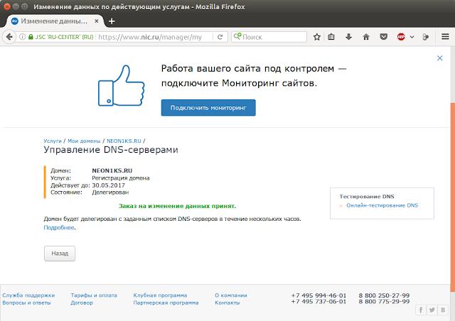 Управление DNS-серверами