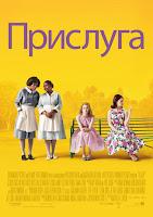 Прислуга фильм 2011