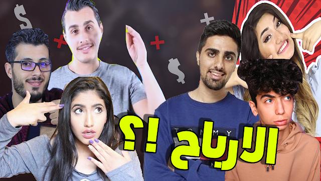 كيفية حساب الربح من اليوتيوب | اغنى 10 قنوات عربية على اليوتيوب