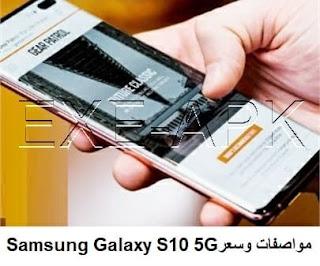 مواصفات وسعر Samsung Galaxy S10 5G  للوصول مع 8GB RAM تابع معنا