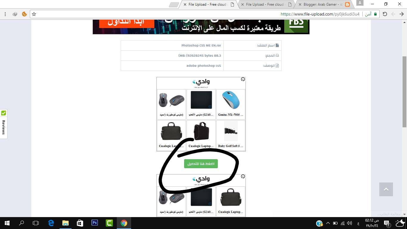 telecharger adobe photoshop cs5 startimes