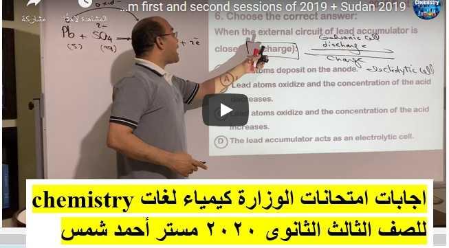 اجابات امتحانات الوزارة كيمياء لغات chemistry للصف الثالث الثانوى 2020 مستر أحمد شمس