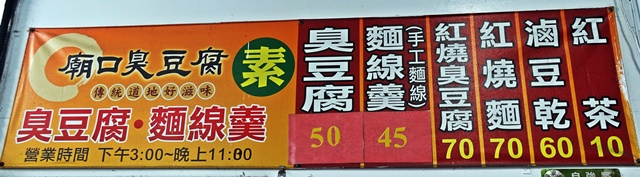 廟口臭豆腐菜單~花蓮吉安素食